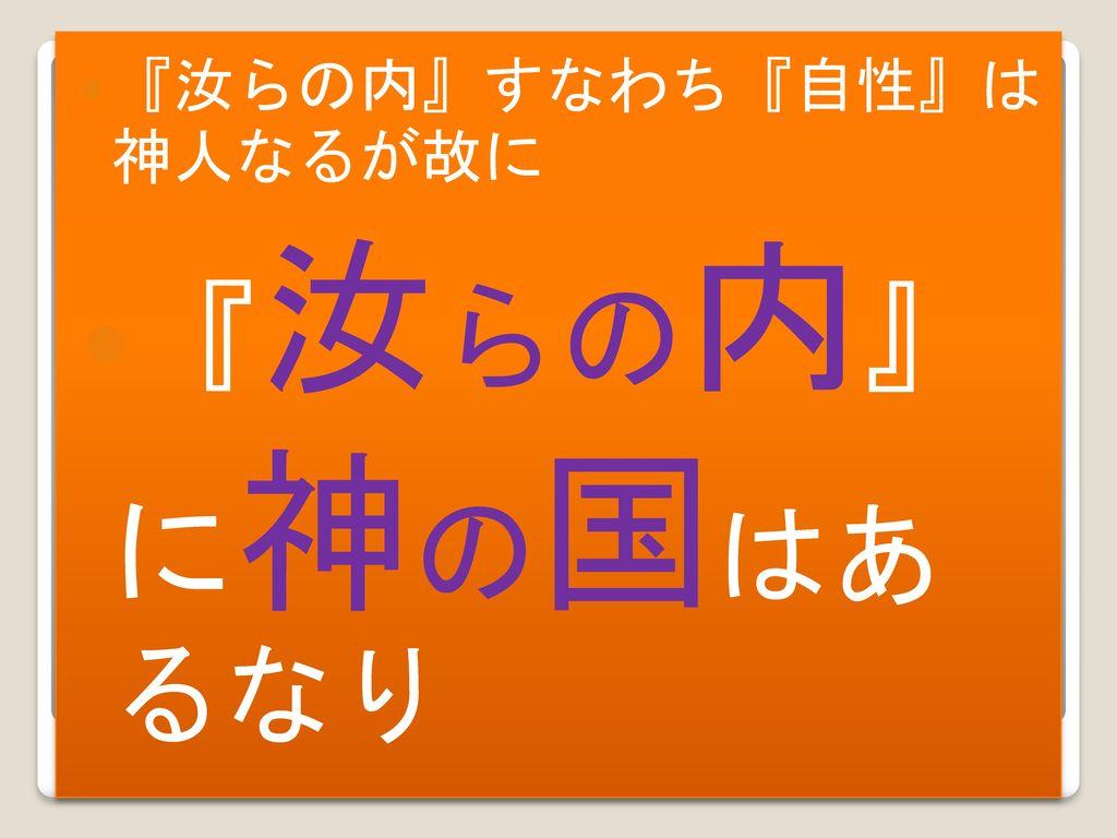甘露の法雨」 . - ppt download