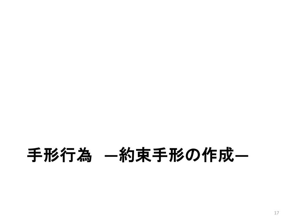 基礎商法2_07 2015/11/18 基礎商法2 第9回.