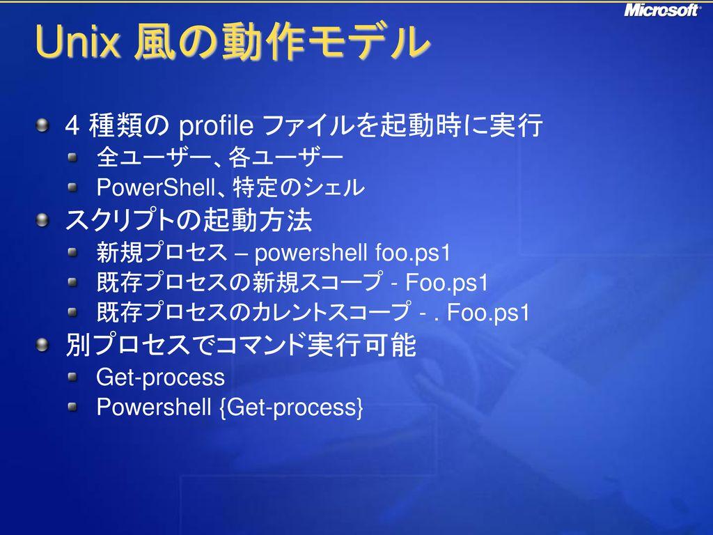 実行 powershell スクリプト