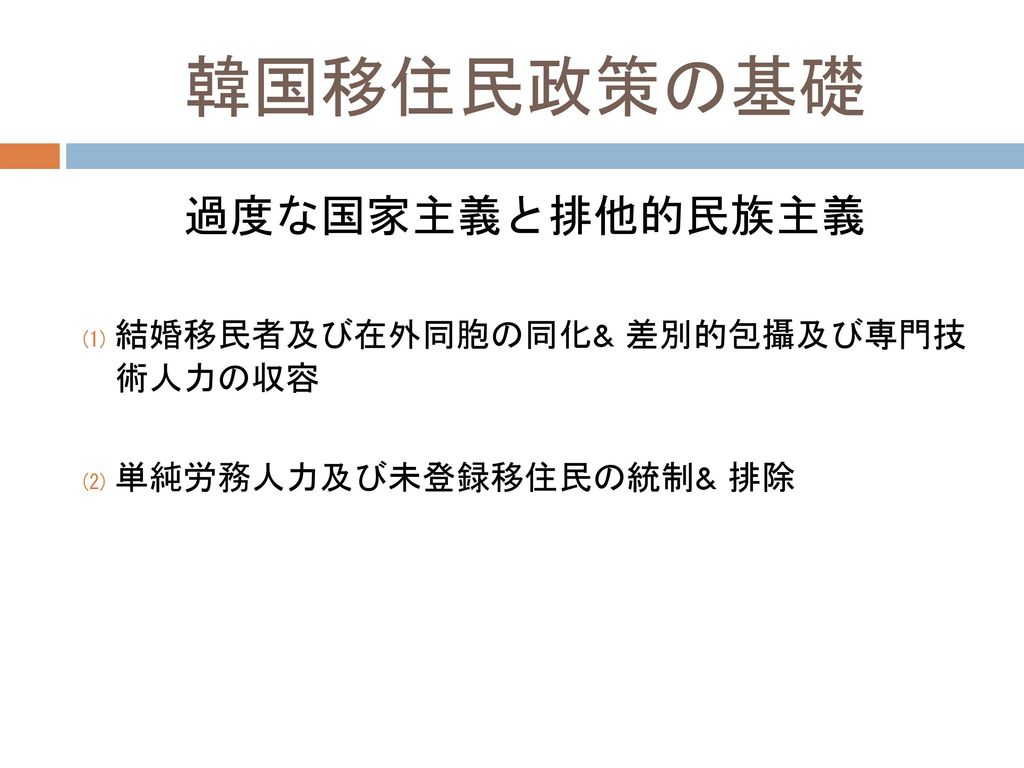 Pill-Kyu Hwang 移住民と韓国法...