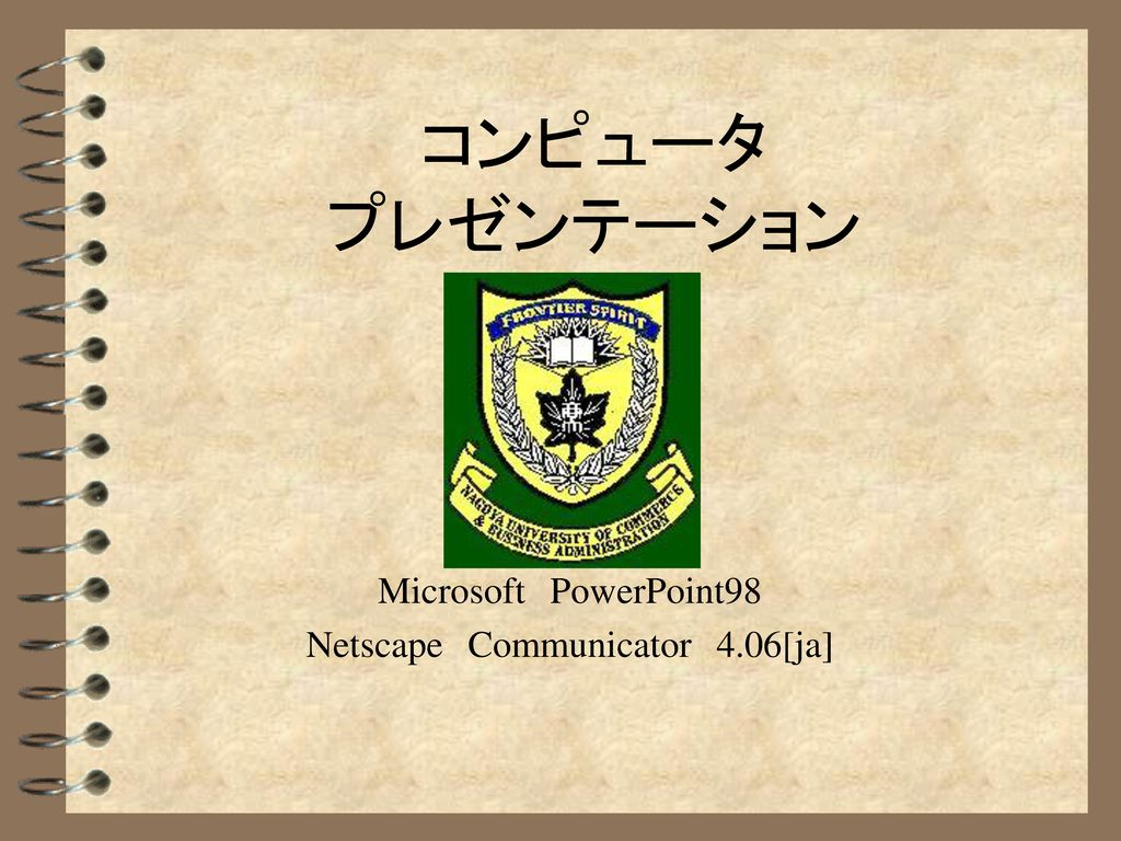 Microsoft PowerPoint98 Netscape Communicator 4.06[ja]