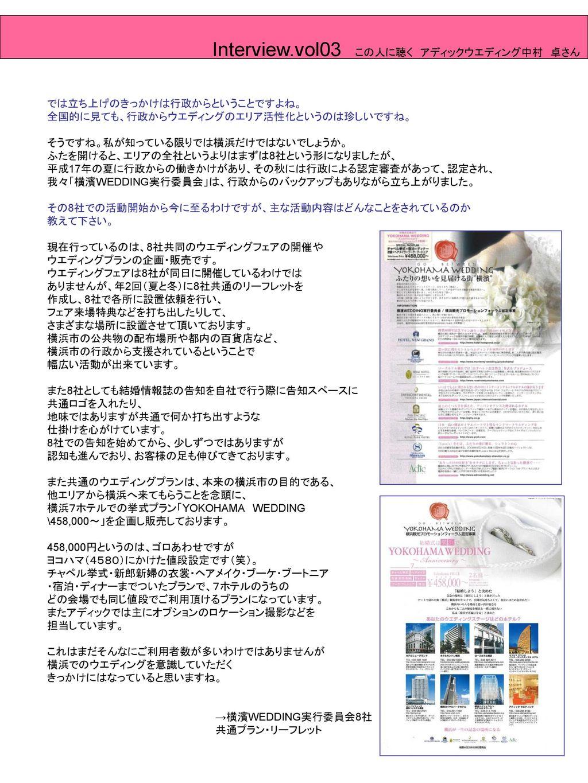 970415843c557 Wedding market report 業界をリードするプロフェッショナルに聴く 式場 ...