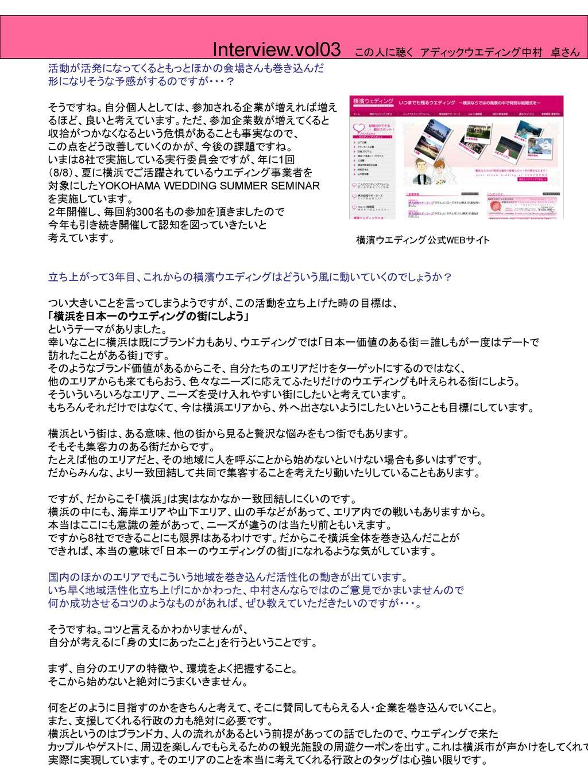 3dea2c9e48f96 横濱ウエディング公式WEBサイト. Interview.vol03 この人に聴く アディックウエディング中村 卓さん