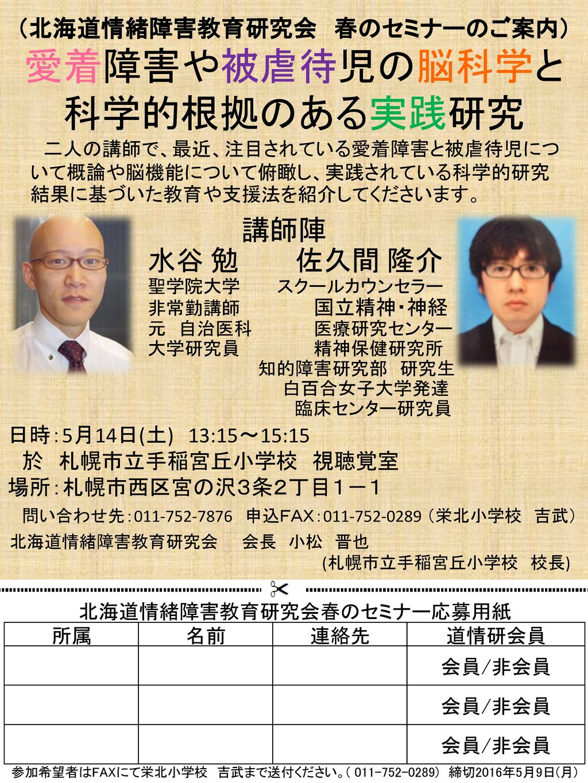 北海道情緒障害教育研究会 春の...