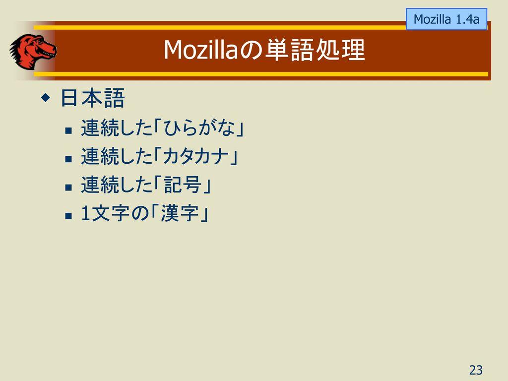 ジャンクメールフィルタ入門 mozilla junk mail control mozilla dot