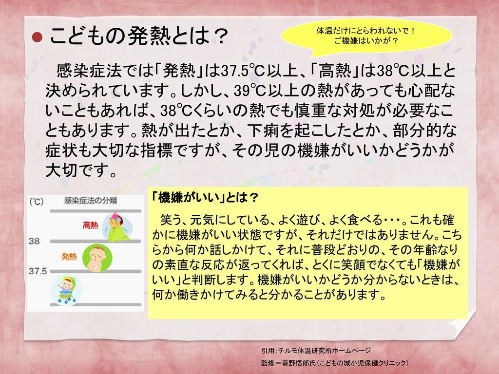 8fef070947736 子供が熱を出した時の対応 ~熱が出ても慌てないために~. - ppt download