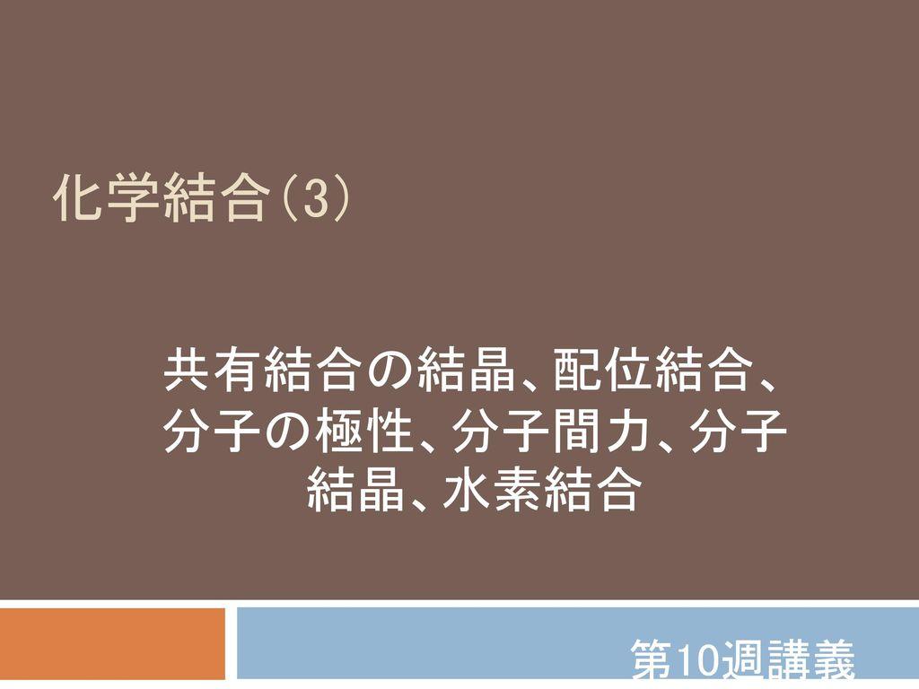 教養の化学 第10週:2013年12月2日   担当  杉本昭子.