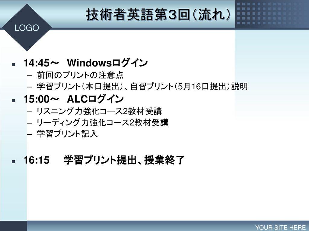 技術者英語第3回(流れ) 14:45~ Windowsログイン 15:00~ ALC ...