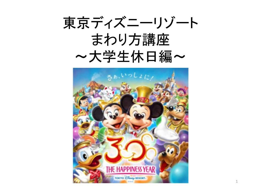東京ディズニーリゾート まわり方講座 ~大学生休日編~ - ppt download