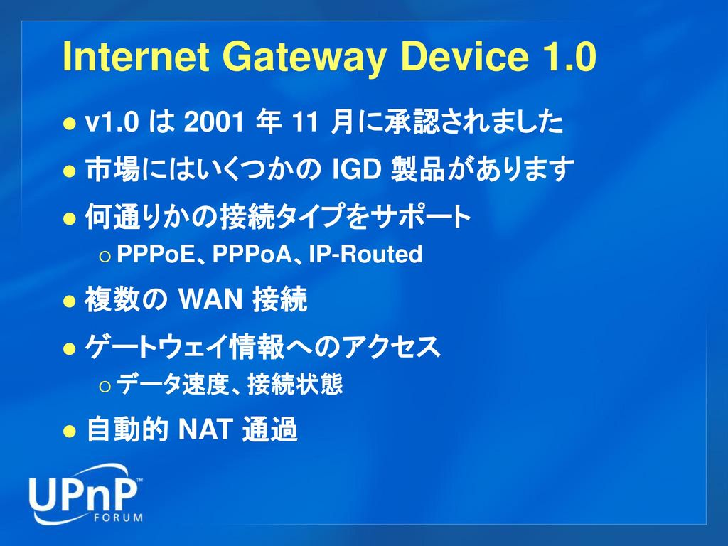 Internet Gateway Device 1.0