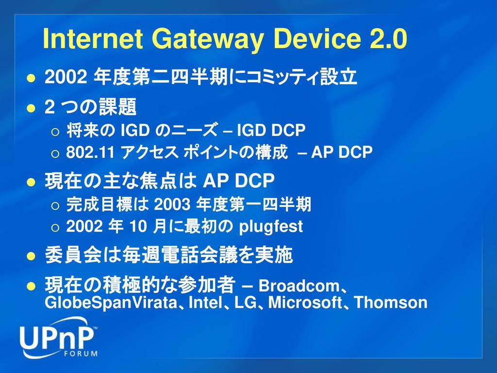 Internet Gateway Device 2.0