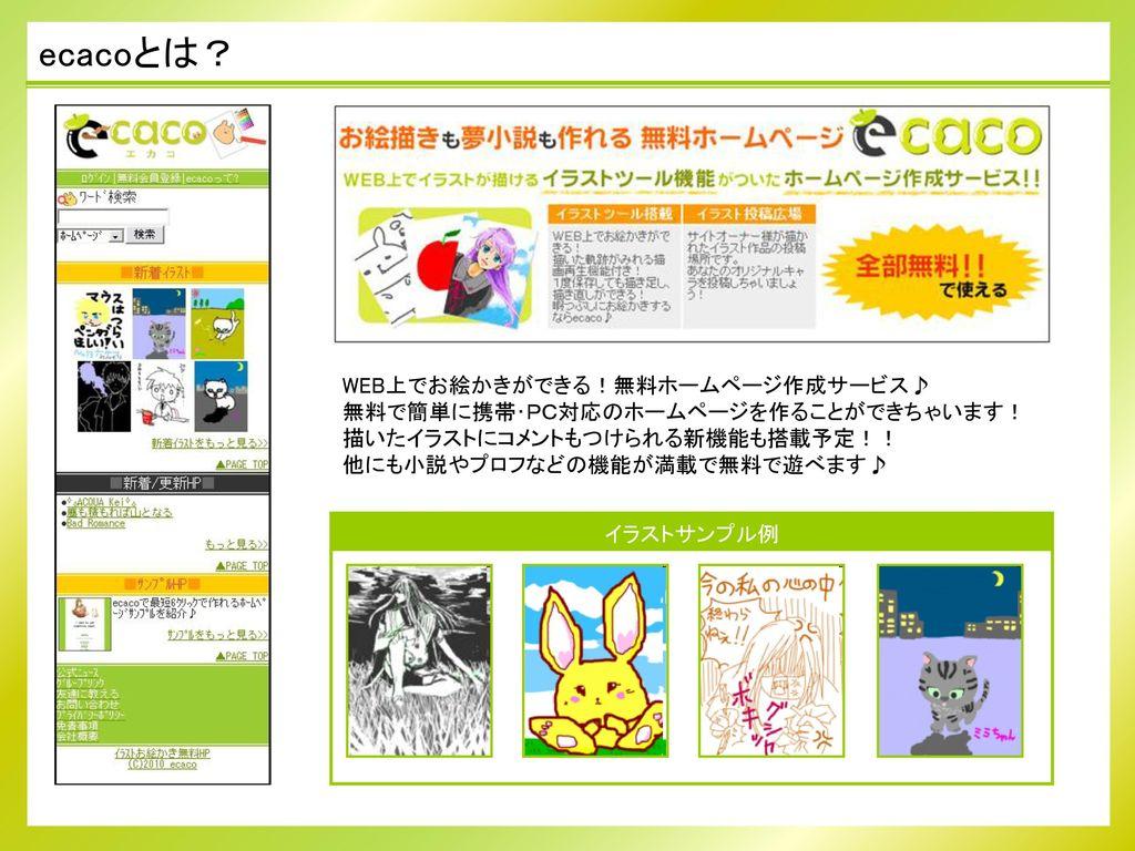 広告掲載ガイド 2010年10-12月版 お絵かきができる無料hpページ作成