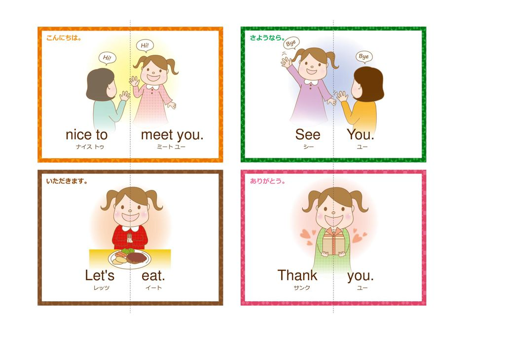 nice to meet you see you let s eat thank you こんにちは