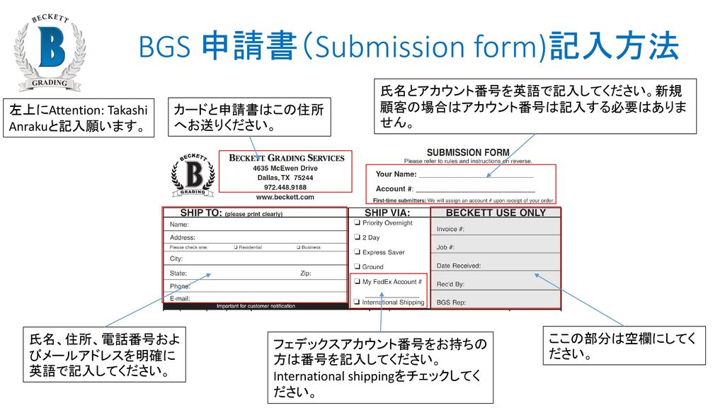 Bgs 申請書 Submission Form 記入方法 およびカード提出方法 Ppt Download