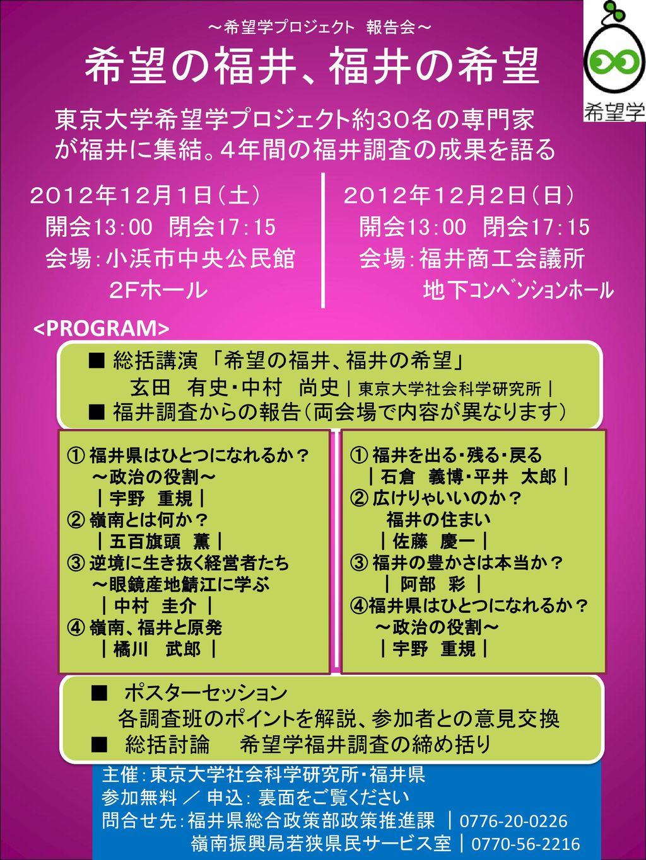 希望学プロジェクト 報告会~ 希...