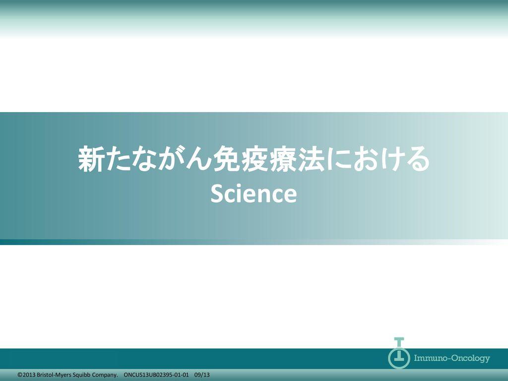 新たながん免疫療法における science ppt download
