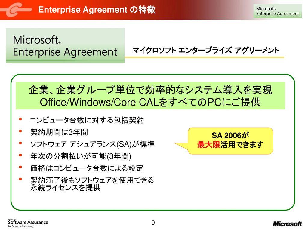 Microsoft Enterprise Agreement Ver Ppt Download