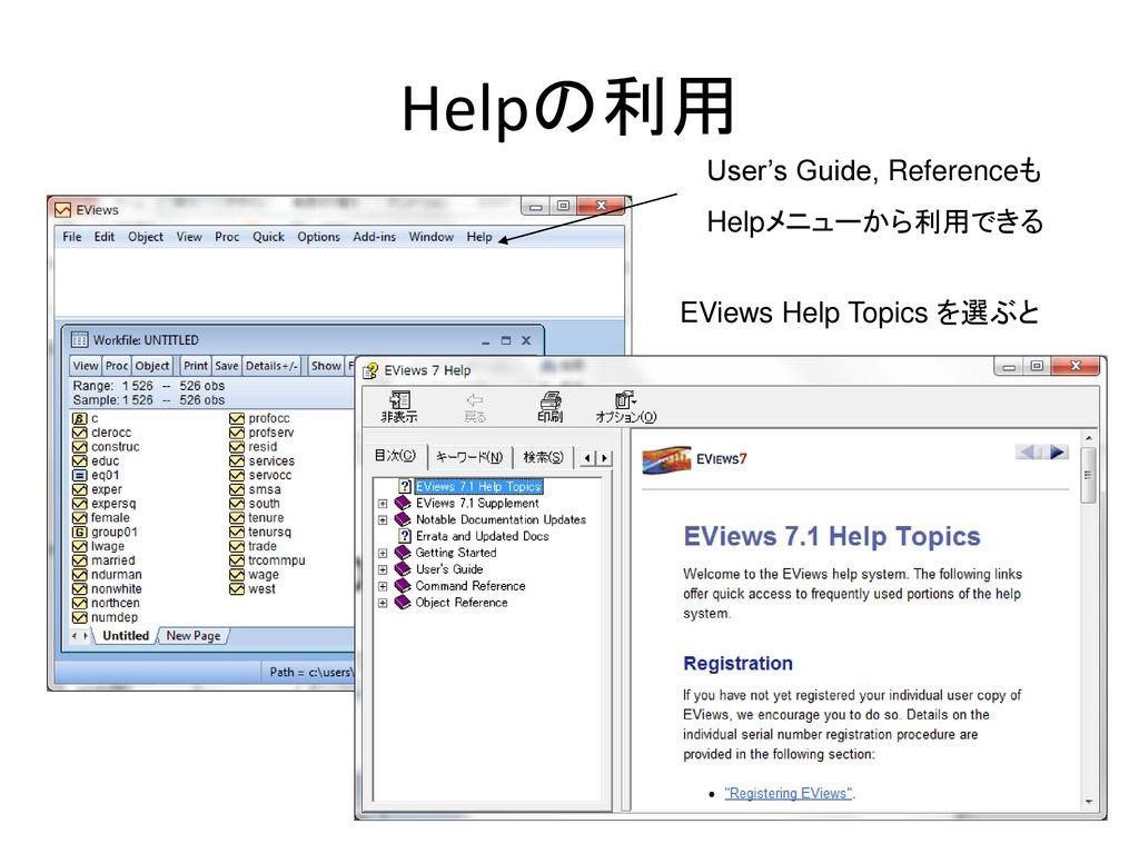 E-Views 入門  - ppt download