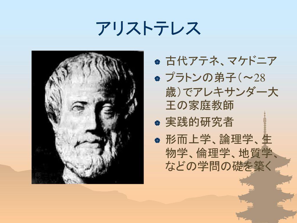 第4回 アリストテレス 「『現実...