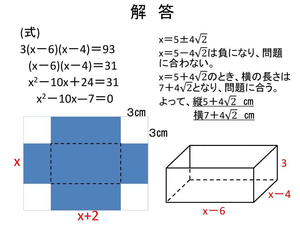 2次方程式を利用して いろいろな問題を解決しましょう ppt download