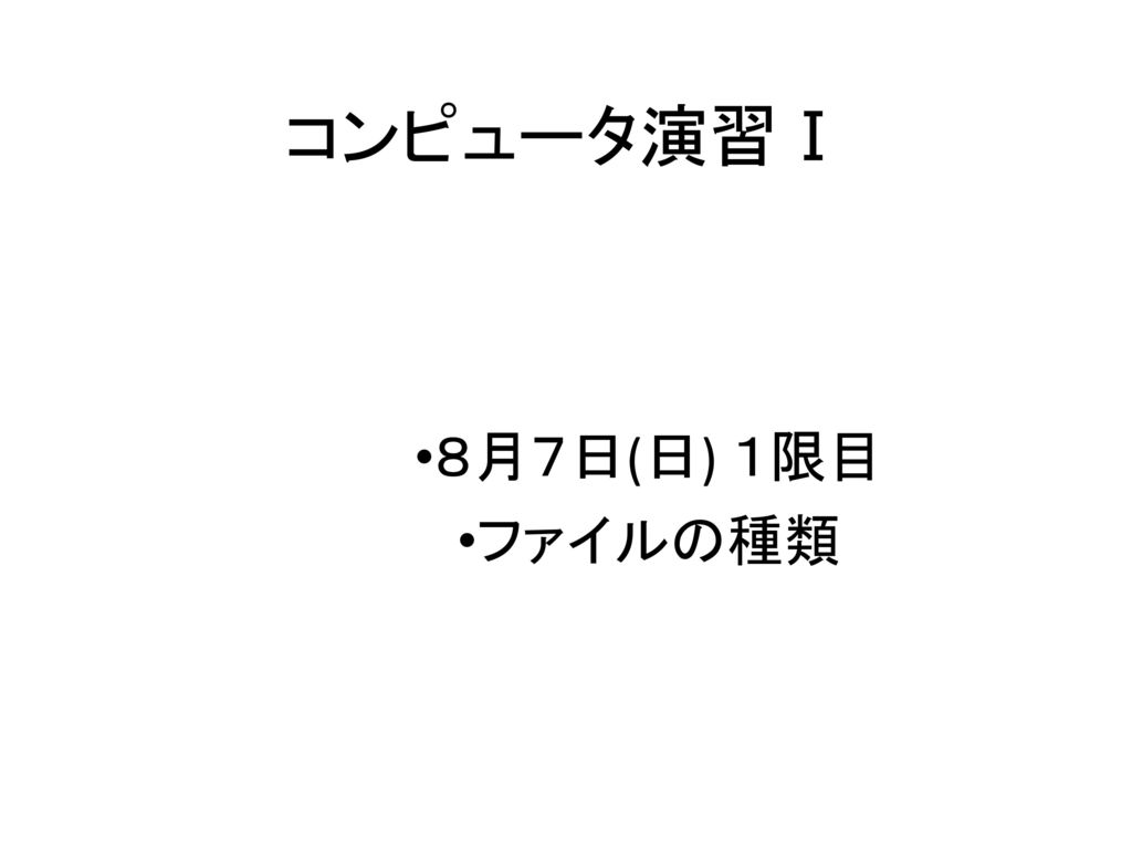 コンピュータ演習Ⅰ 8月7日(日) 1...
