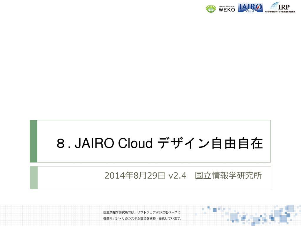 8. JAIRO Cloud デザイン自由自...