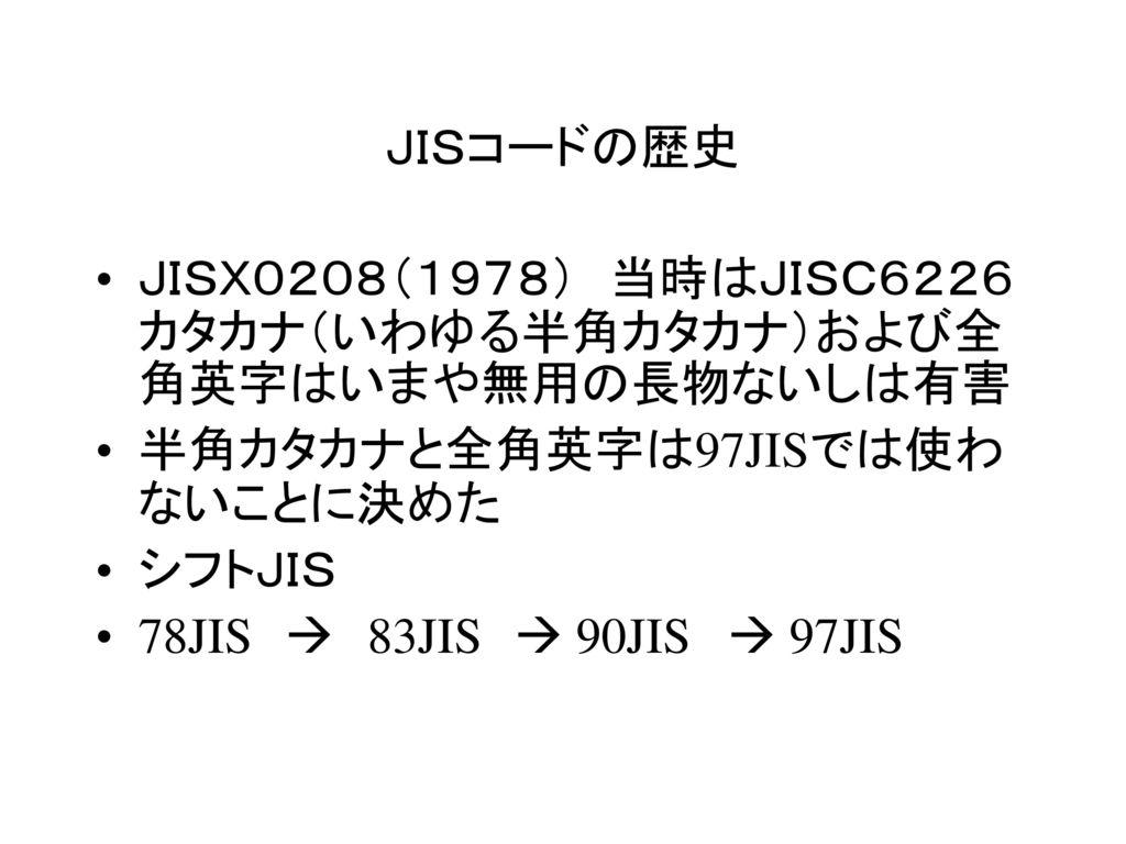 コードの歴史 ASCII(American St...