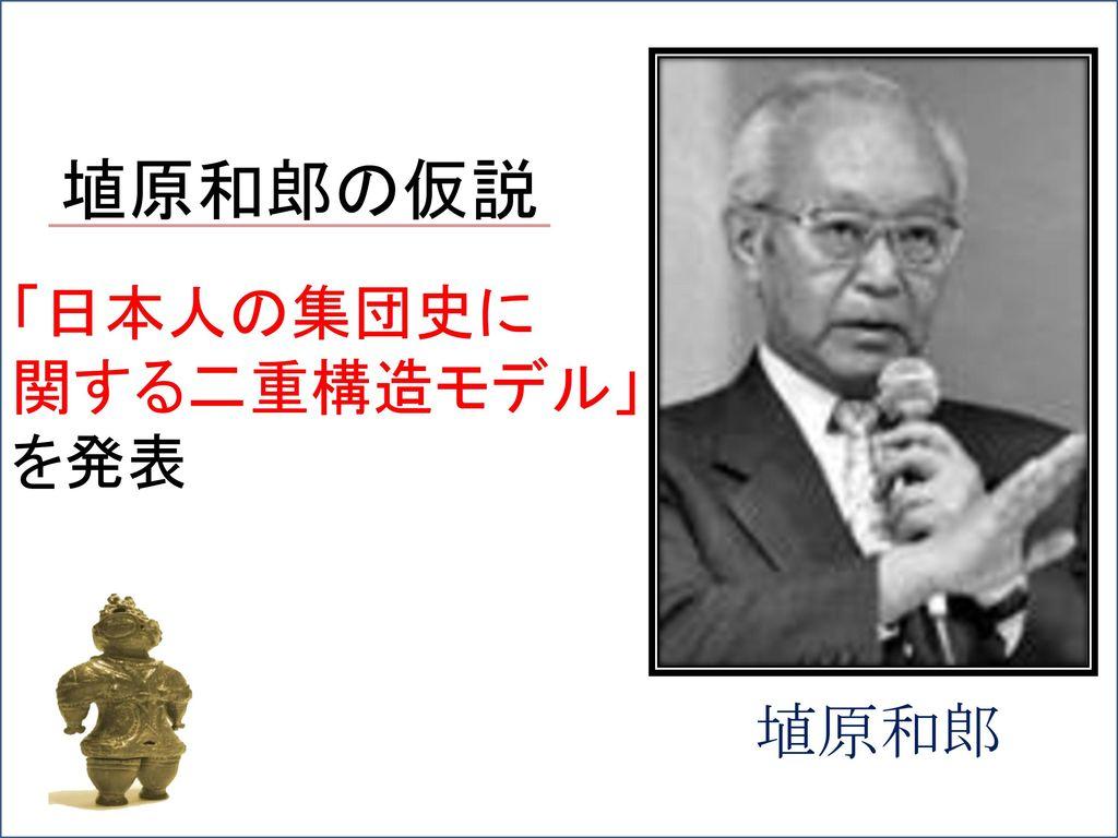 分子人類学と日本人の起源 第4章...