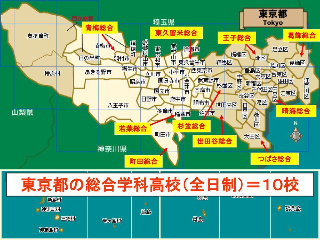 総合 高校 杉並 東京都立永福高等学校の紹介