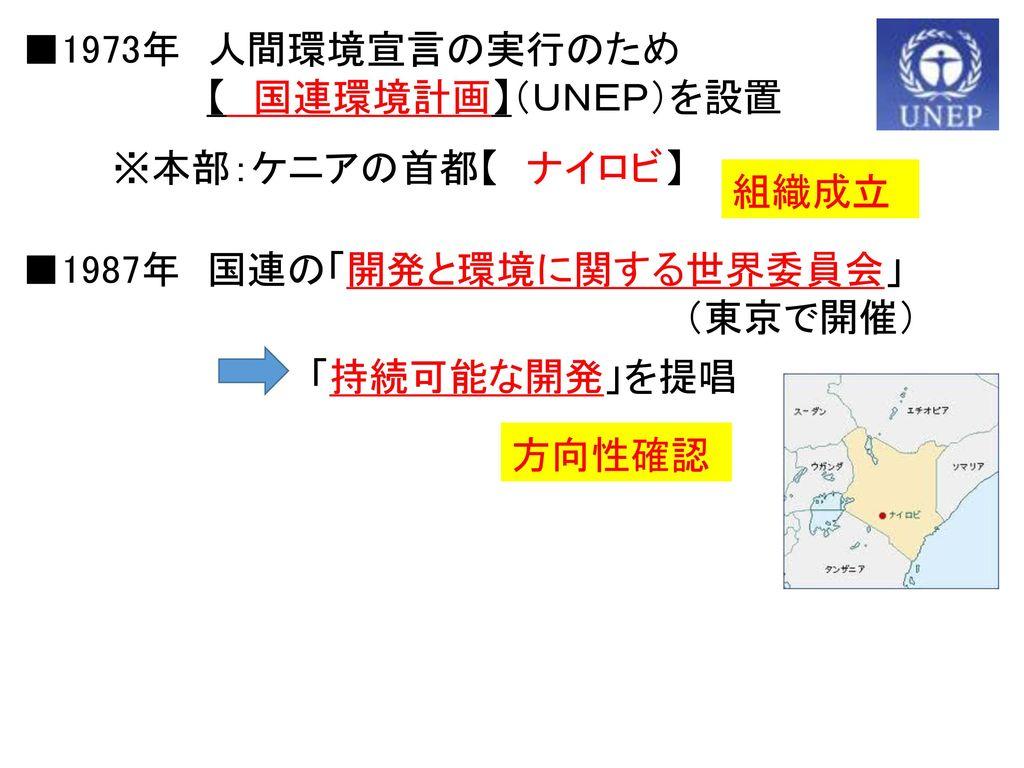 人間環境宣言 (にんげんかんきょ...