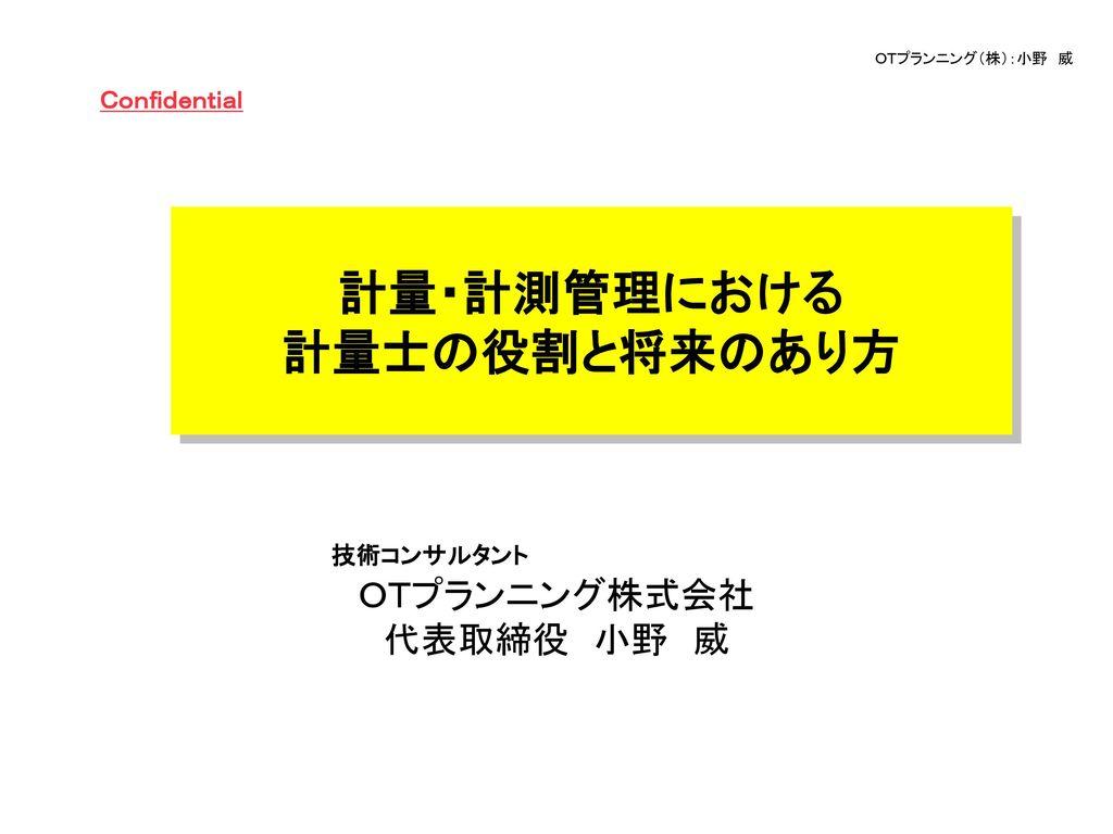 計量・計測管理における 計量士...
