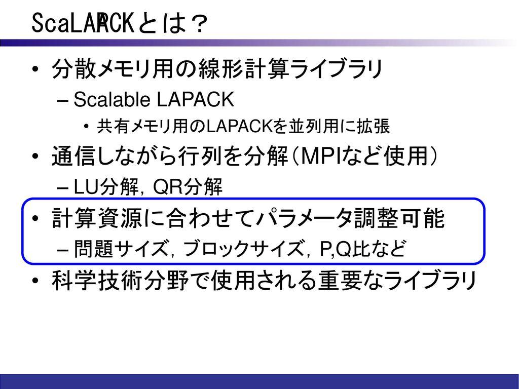 P,Q比が変更可能なScaLAPACKの ...