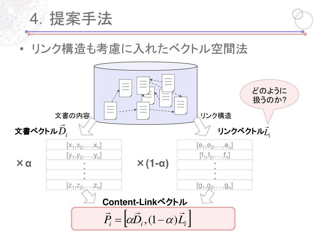 リンク構造を考慮したベクトル空...