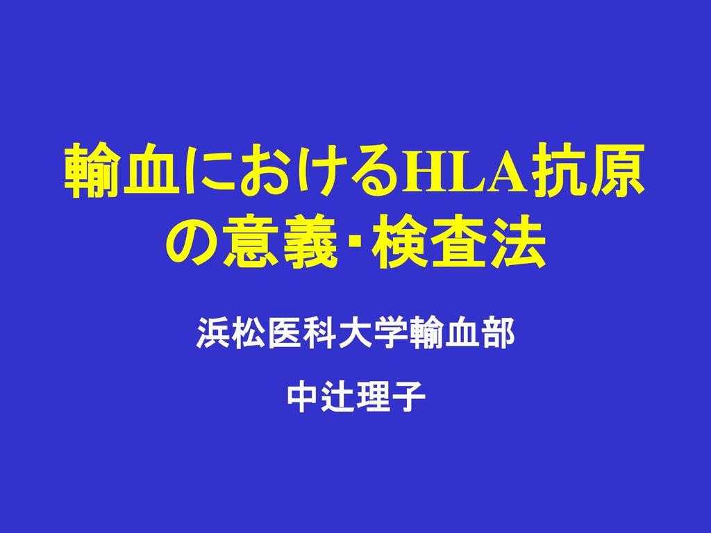 輸血におけるHLA抗原の意義・検...