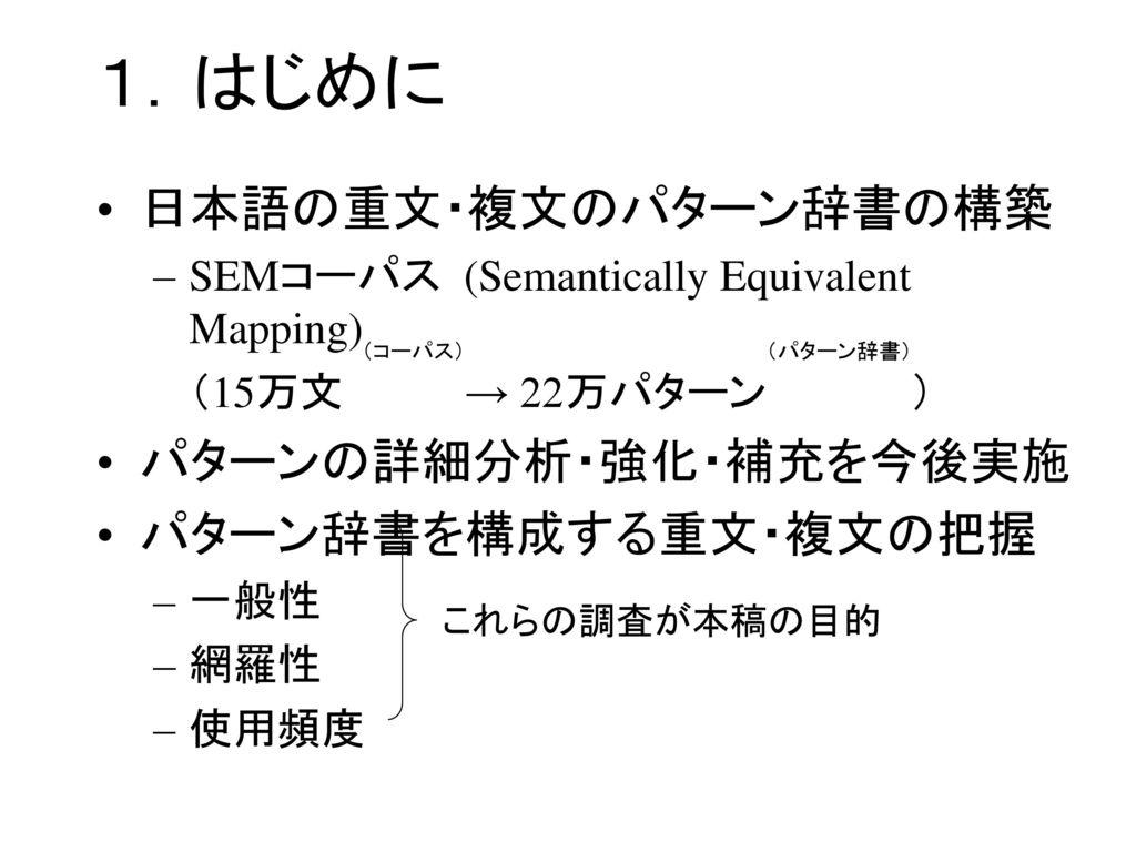 重文・複文の基本文型に対する ...