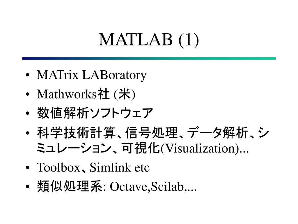 MATLAB測位プログラミングの 基...