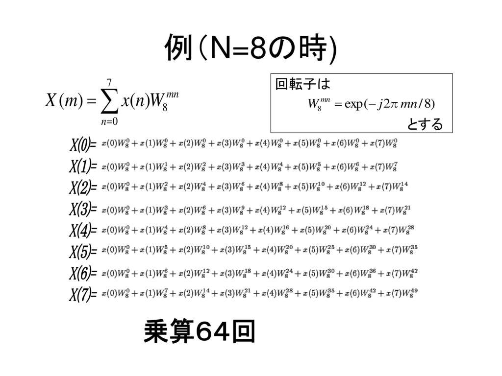 首都大学東京 都市教養学部数理科学コース 関谷博之 ppt download