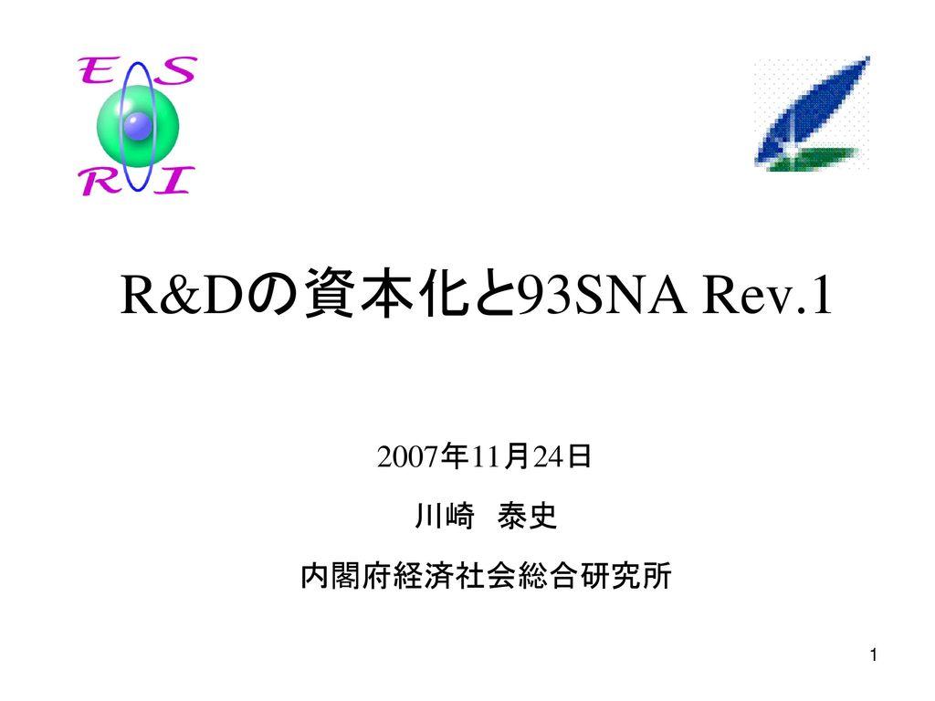 R&Dの資本化と93SNA Rev 年11月2...