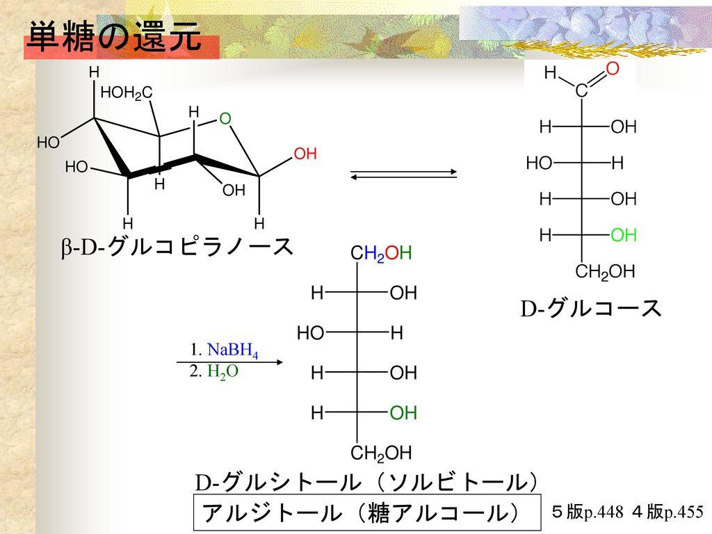 配糖体生成 + ROH ヘミアセター...