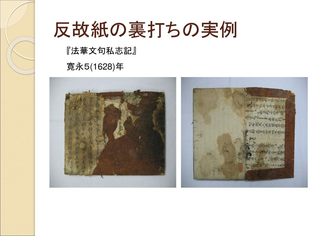 和漢古典籍研究分科会研究発表 和漢古書の情報と補修 ~書物の顔から刊 ...