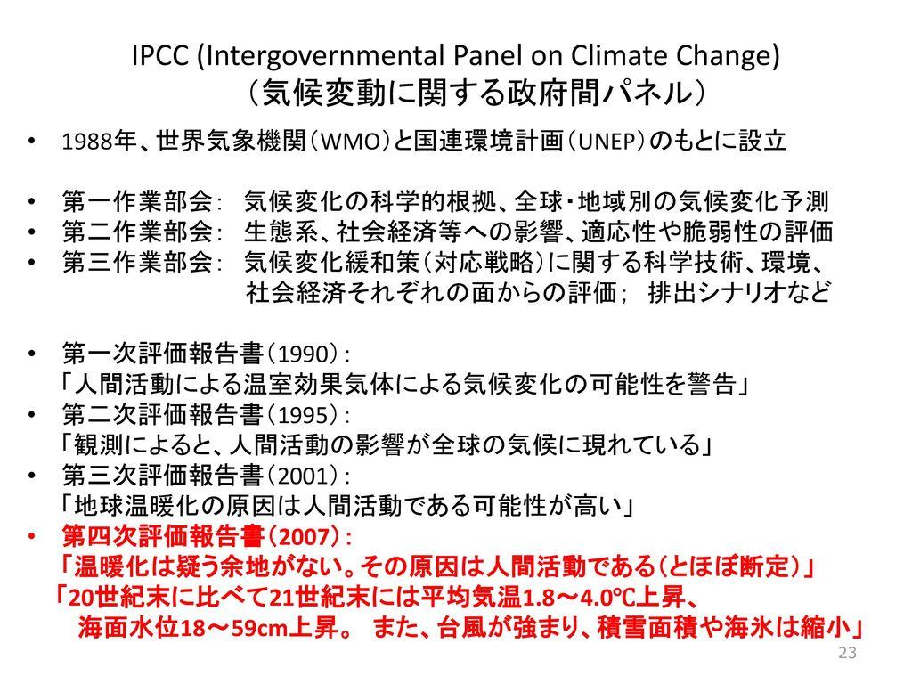 地球惑星科学II 気候変動と地球...