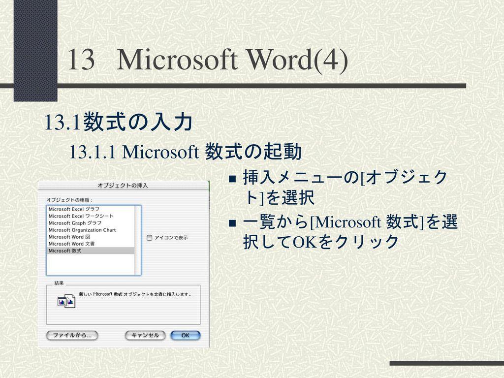13 microsoft word 4 13 1数式の入力 microsoft 数式の起動 ppt download