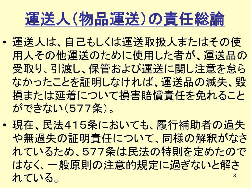 平成16年度 商法Ⅰ 講義レジュメN...
