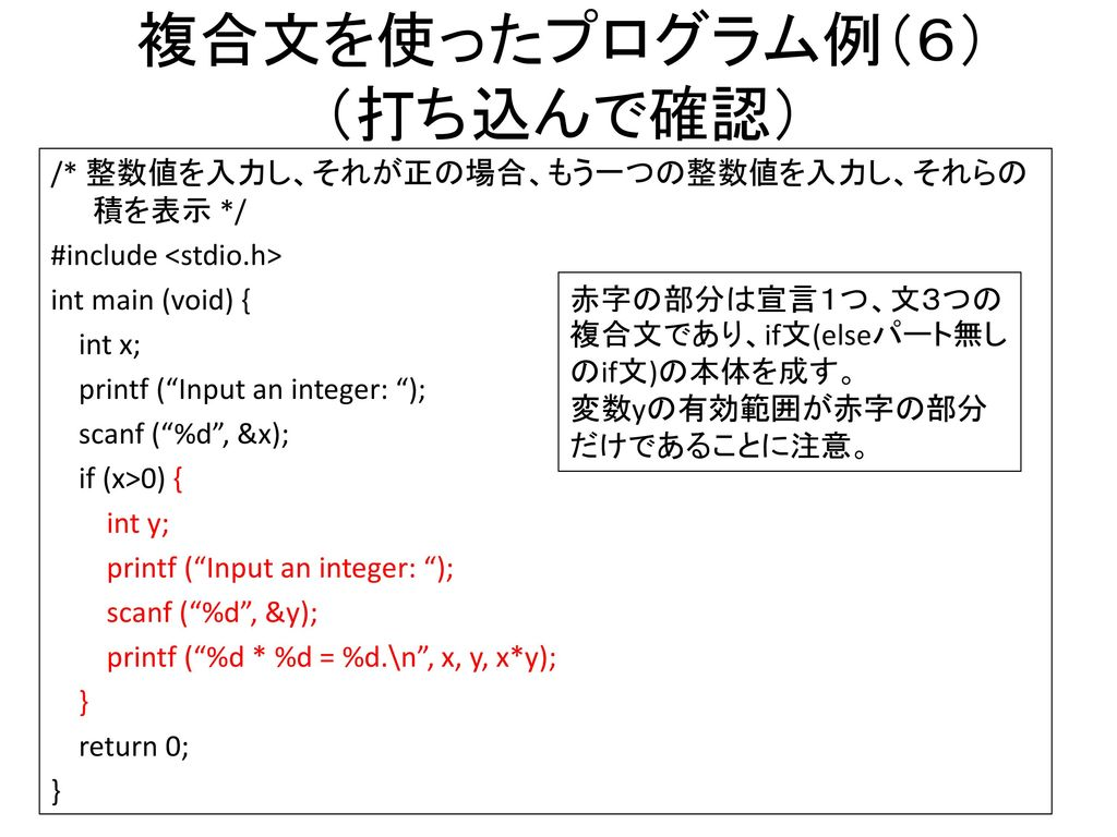 プログラミング入門2 第2回 複合...