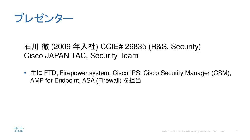 Firepower Threat Defense (FTD) Troubleshooting 入門 - ppt