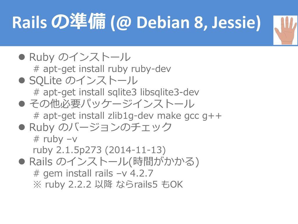 Install ruby debian jessie | Peatix