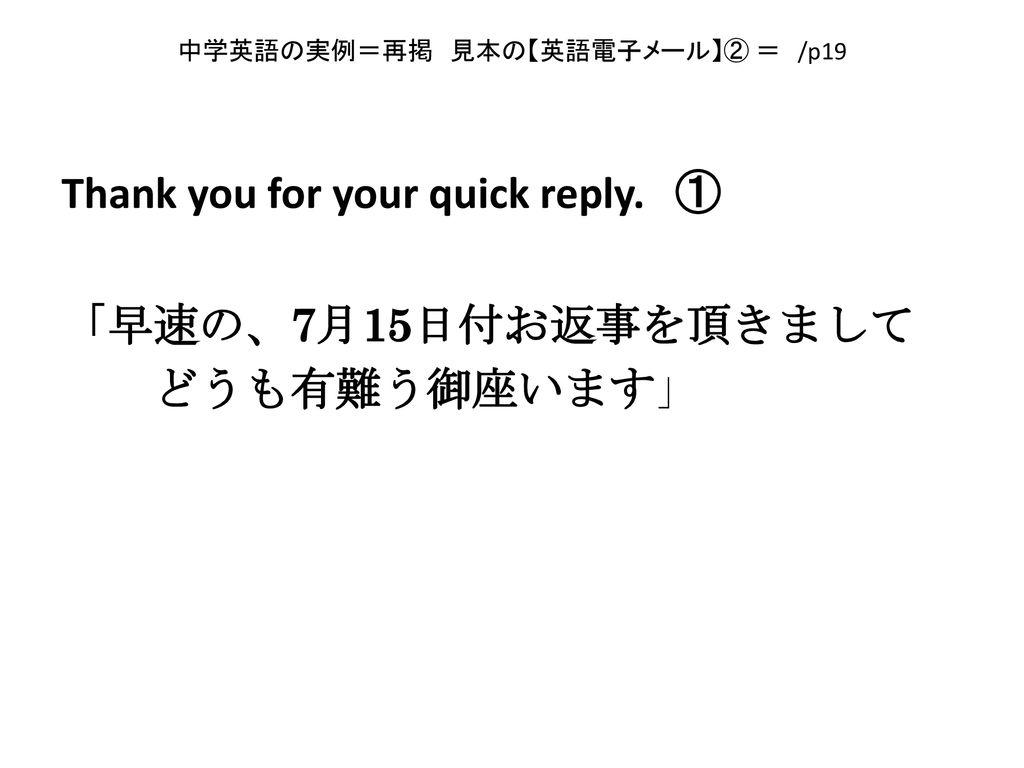 お早い返事ありがとうございます 英語