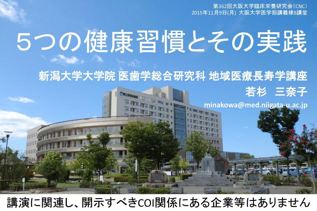 新潟大学大学院 医歯学総合研究...