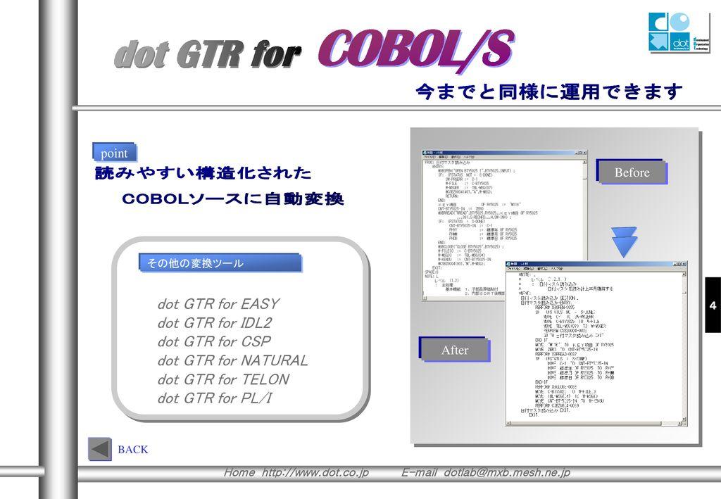 dot COBOLコンパイラー汎用機用...