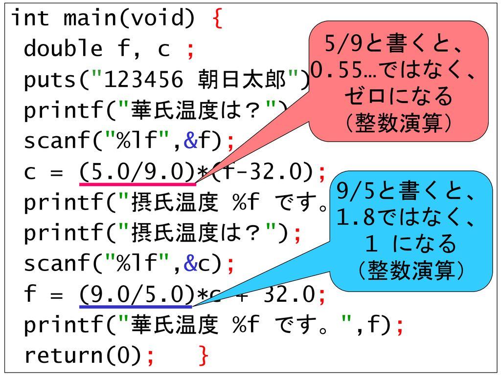 選択構造と条件判断 第5回目 [5...